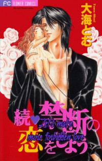 Zoku - Kindan no Koi wo Shiyou