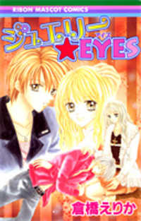 Jewelry Eyes