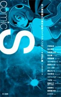 Comic S - Hayakawa Publishing 70th Anniversary Comic Anthology [Sci-Fi] Edition