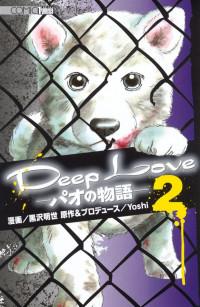 Deep Love - Pao no Monogatari