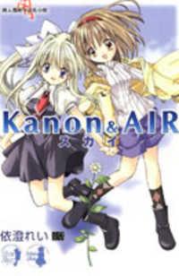 Kanon & Air Sky