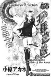 Ousama Game (shoujo)