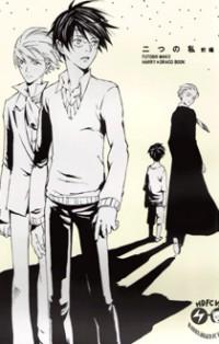 Harry Potter dj - Futatsu no watashi