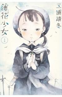 Hakka Shoujo