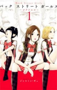 Back Street Girls - Washira Idol Hajimemashita.