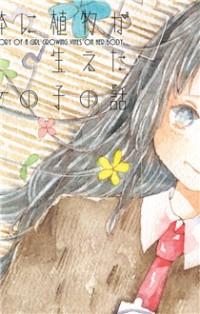 Karada ni Shokubutsu ga Haeta Onnanoko no Hanashi