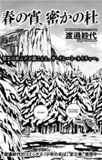 Haru no Yoi, Hisoka no Mori