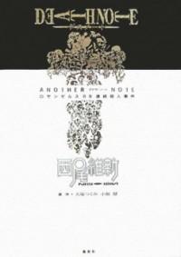 Death Note - Another Note - Los Angeles BB Renzoku Satsujin Jiken (Novel)