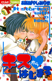 It Started With a Kiss(Baihua Wuse)