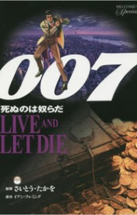 007 Series