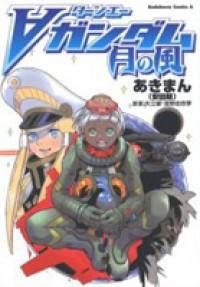 Turn A Gundam - Tsuki no Kaze