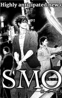 Bi no Kyoujin: Smoke