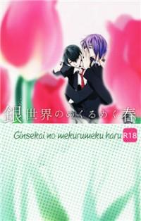 Kuroko no Basuke dj - Ginsekai no Mekurumeku haru