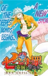 Nanatsu no Taizai: Seven Days ~Touzoku to Seishoujo~