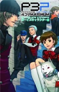 Persona 3 Portable - 4-koma Maximum - Boys' Character Hen