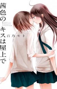 Akaneiro no Kisu wa Okujou de