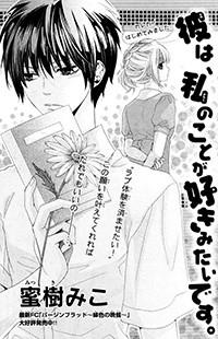 Kare wa, Watashi no Koto ga Suki Mitai Desu