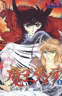 Shin Maou Dante