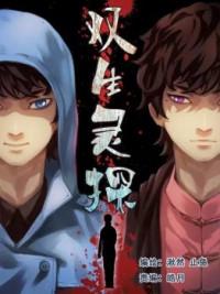 Twin Spirit Detectives