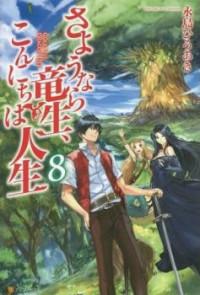 Sayonara Ryuusei Konnichiwa Jinsei (Novel)