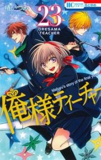Ore-sama Teacher