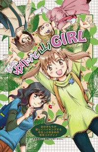 Yuritto Yama GIRL