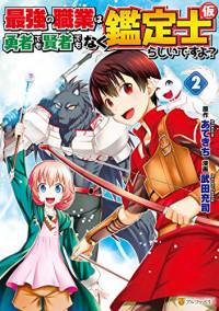 Saikyou no Shokugyou wa Yuusha demo Kenja demo naku Kanteishi (Kari) rashii desu yo?