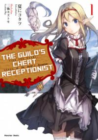 Guild no Cheat na Uketsukejou