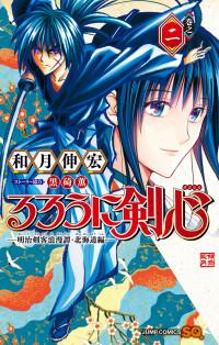 Rurouni Kenshin: Hokkaido Arc