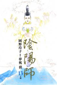 Onmyouji (OKANO Reiko)