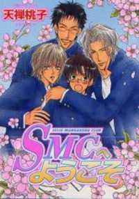 SMC e Youkoso