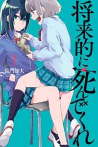 Shouraiteki ni Shinde kure