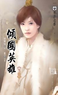 Qing Guo Yingxiong (Novel)