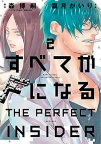Subete ga F ni Naru - The Perfect Insider (SHIMOTSUKI Kairi)