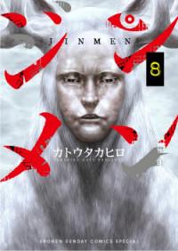 Jinmen