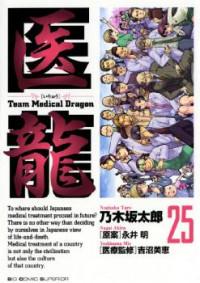 Iryuu - Team Medical Dragon