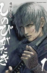 Shinobi Gataki (TOBITA Nikiichi)