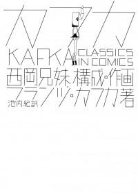 Kafka - Classics in Comics