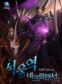 Seoul Station's Necromancer (Novel)