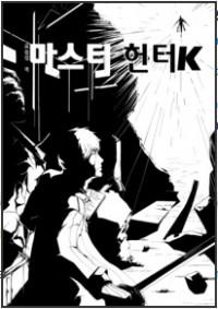 Master Hunter K (Novel)