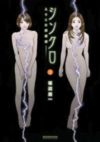 Shinkuro - Hairikomu Zaiakukan