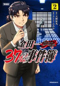 Kindaichi 37-sai no Jikenbo