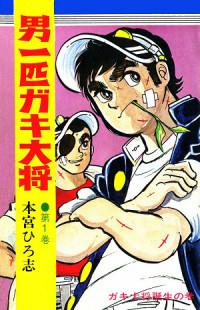 Otoko Ippiki Gaki Daishou
