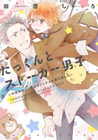 Takkun to Stalker Danshi - Kyou wa Takkun no Tissue o Tabemashita