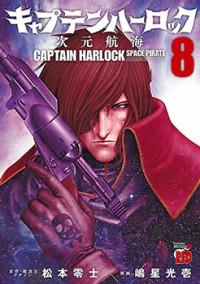 Captain Harlock - Jigen Koukai
