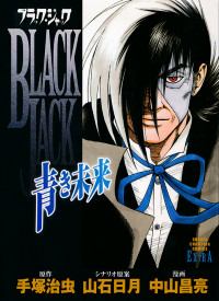 Black Jack - Aoki Mirai
