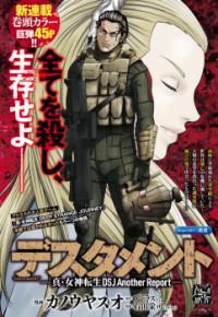 Shin Megami Tensei DSJ Another Report