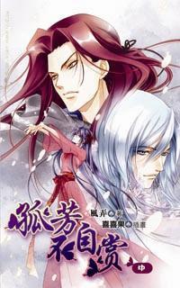 Gu Fang Bu Zi Shang (Novel)