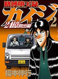 Tobaku Datenroku Kaiji - 24oku Dasshutsu Hen