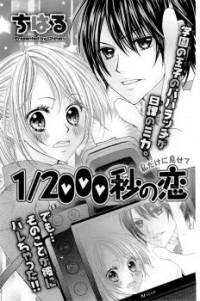 1-2000 Byou no Koi ~Watashi Dake ni Misete~